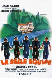 Славная компания / La belle équipe