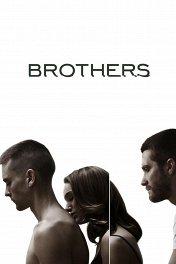 Братья / Brothers