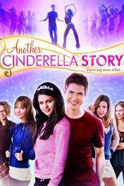 Еще одна история о Золушке / Another Cinderella Story