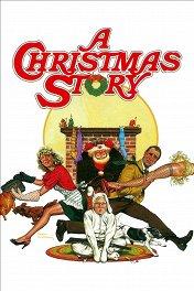 Рождественская история / A Christmas Story