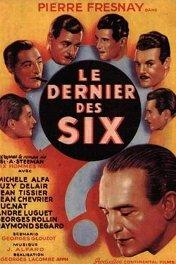Последний из шести / Le dernier des six