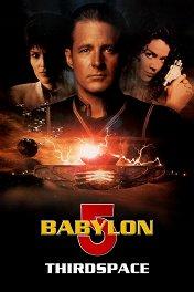 Вавилон-5: Третье пространство / Babylon 5: Thirdspace