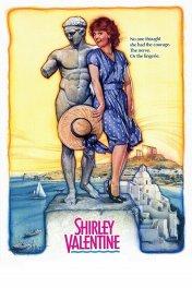 Ширли Валентайн / Shirley Valentine
