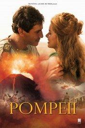 Гибель Помпеи / Pompei