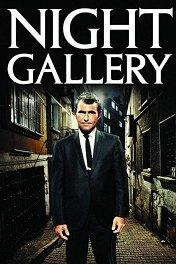 Ночная галерея / Night Gallery