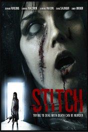 Шов / Stitch
