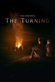 10 мгновений судьбы / The Turning