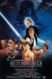 Звездные войны. Эпизод VI: Возвращение Джедая / Star Wars: Episode VI — Return of the Jedi