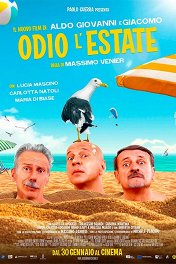 Итальянские каникулы / Odio l'estate
