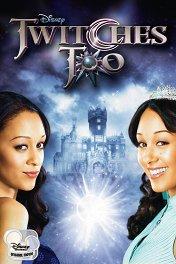 Ведьмы-близняшки-2 / Twitches Too