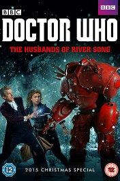 Доктор Кто: Мужья Ривер Сонг / Doctor Who: The Husbands of River Song