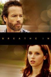 Полной грудью / Breathe In
