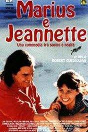 Мариус и Жанетта / Marius et Jeannette