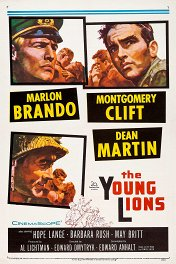Молодые львы / The Young Lions