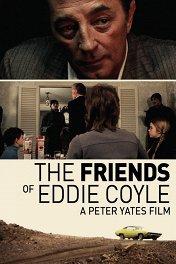 Друзья Эдди Койла / The Friends of Eddie Coyle
