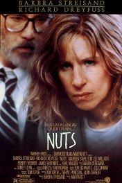 Чокнутая / Nuts