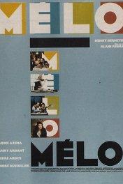 Мелодрама / Mélo