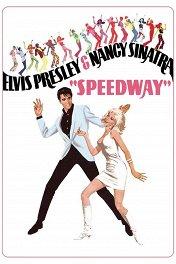 Спидвей / Speedway