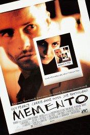 Помни... / Memento
