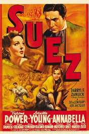 Суэц / Suez
