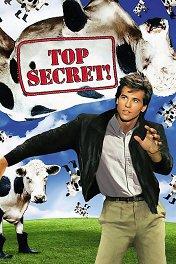 Совершенно секретно / Top Secret!
