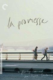 Обещание / La Promesse