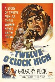На двенадцать часов верх / Twelve O'Clock High
