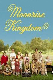 Королевство полной луны / Moonrise Kingdom