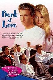 Книга любви / Book of Love