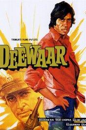 Стена / Deewar