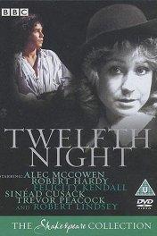 Двенадцатая ночь / Twelfth Night