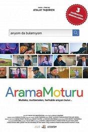 Поисковый движок / Arama Motoru