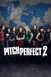 Идеальный голос-2 / Pitch Perfect 2