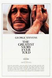 Величайшая из всех рассказанных историй / The Greatest Story Ever Told