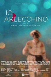 Я, Арлекин / Io, Arlecchino