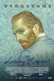Ван Гог. С любовью, Винсент / Loving Vincent