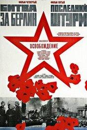 Освобождение: Битва за Берлин