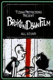 Прерванное кино / Broken Down Film