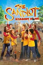 Игровая площадка: Возвращение домой / The Sandlot 3