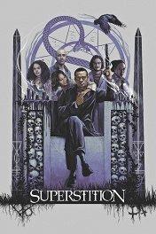 Суеверие / Superstition
