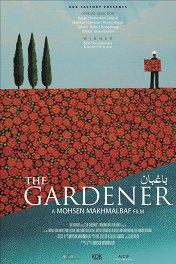 Садовник / The Gardener