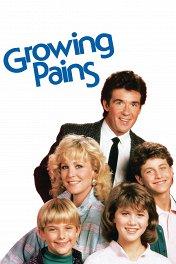 Проблемы роста / Growing Pains