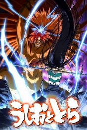 Усио и Тора / Ushio & Tora