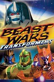 Битвы Зверей / Beast Wars: Transformers