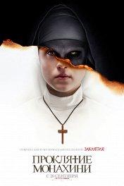 Проклятие монахини / The Nun