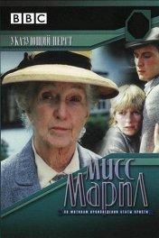 Мисс Марпл: Указующий перст / Miss Marple: The Moving Finger