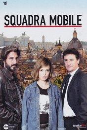 Команда быстрого реагирования / Squadra Mobile