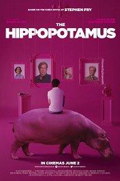 Гиппопотам / The Hippopotamus