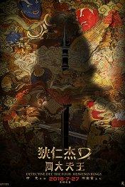 Детектив Ди: Четыре Небесных царя / Di Renjie zhi Sidatianwang