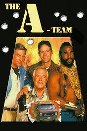 Команда «А» / The A-Team